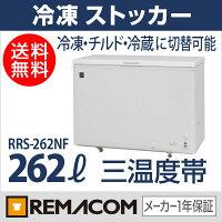 冷凍ストッカー、262リットル、冷凍・チルド・冷蔵