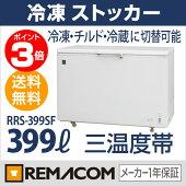 冷凍ストッカー、三温度帯、399リットル、ポイント3倍