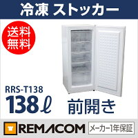 冷凍ストッカー、138リットル、-20℃、引き出し式