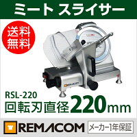 ミートスライサー、220mm、業務用スライサー