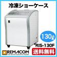 新品: レマコム 冷凍ショーケース ( ショーケース 冷凍庫 )RIS-130F 【 冷凍 ショーケース 】【 ショーケース冷凍 】【送料無料】