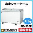 新品:レマコム 冷凍ショーケース ( ショーケース 冷凍庫 )316リットル RIS-316F 【 冷凍 ショーケース 】【 ショーケース冷凍 】【送料無料】