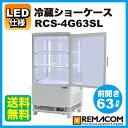 レマコム4面ガラス冷蔵ショーケース(LED仕様)前開きタイプ 63リットル幅425×奥行412×高さ837(mm) RCS-4G63SL