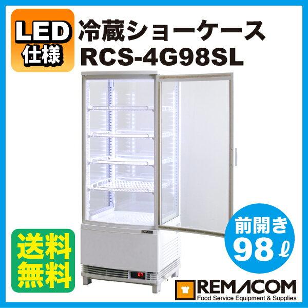レマコム4面ガラス冷蔵ショーケース(LED仕様)前開きタイプ 98リットル幅425×奥行412×高さ1087(mm) RCS-4G98SL:業務用厨房機器のリサイクルマート