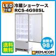 レマコム4面ガラス冷蔵ショーケース(LED仕様)前開きタイプ 98リットル幅425×奥行412×高さ1087(mm) RCS-4G98SL