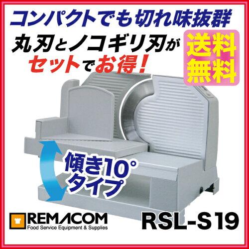 レマコム ホーム スライサー ( ミートスライサー )RSL-S19(10°傾斜タイプ)【 スライサー...