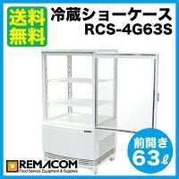 レマコム4面ガラス冷蔵ショーケース(冷蔵庫小型全面ガラス)【前開きタイプ63リットル】幅425×奥行412×高さ837(mm)RCS-4G63S【ショーケース冷蔵】