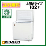 レマコム 冷凍ストッカー 冷凍庫 RRS-102CNF 102L 急速冷凍機能付 小型冷凍庫 家庭用冷凍庫 フリーザー 業務用冷凍庫【】【メーカー1年保証】