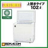 冷凍庫:レマコム 冷凍ストッカー RRS-102CNF 102L 冷凍庫 小型 家庭用 【送料無料】