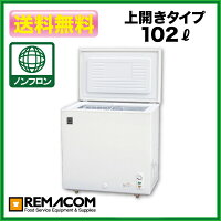 レマコム冷凍ストッカー(冷凍庫)RRS-102CNF102L【急速冷凍機能付】【冷凍庫小型】【冷凍庫家庭用】【フリーザー】【業務用冷凍庫】【送料無料】【smtb-f】