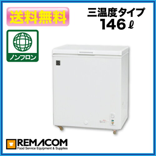 冷凍庫:レマコム 冷凍ストッカー RRS-146NF 146L 冷凍庫 小型 家庭用