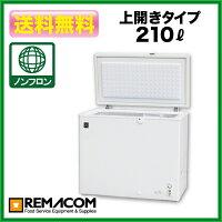 レマコム冷凍ストッカー(冷凍庫)RRS-210CNF210L【急速冷凍機能付】【冷凍庫家庭用】【フリーザー】【業務用冷凍庫】【急速冷凍庫】【送料無料】