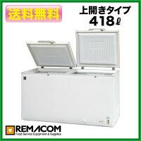 レマコム冷凍ストッカー(冷凍庫)RRS-418418L【急速冷凍機能付】【冷凍庫家庭用】【フリーザー】【業務用冷凍庫】【急速冷凍庫】【送料無料】【smtb-f】