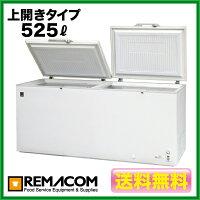 レマコム冷凍ストッカー(冷凍庫)RRS-525525L【急速冷凍機能付】【冷凍庫家庭用】【フリーザー】【業務用冷凍庫】【急速冷凍庫】【送料無料】【smtb-f】