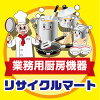 業務用厨房機器のリサイクルマート