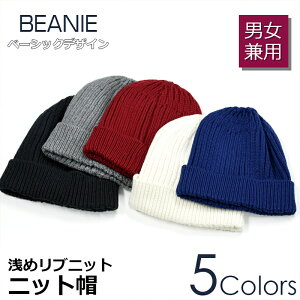 帽子 メンズ ニット帽 ブランド 男女兼用 浅め ビーニー カラフル アクリル コットン 素材 フリーサイズ キャップ