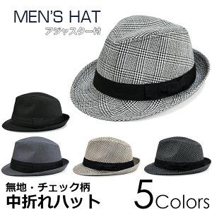 帽子 メンズ ハット 大きいサイズ ブランド 無地 千鳥柄 チェック柄 デザイン 中折れハット おおきいサイズ カジュアル hat アジャスター付き