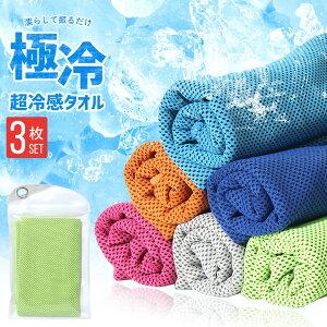 冷感タオル 3枚セット クールタオル 接触冷感タオル ひんやり冷感タオル スポーツ冷感タオル ひんやりタオル 首 夏 冷たいタオル ネッククーラー おすすめ 濡らす キッズ 冷感 熱中症対策 熱中症対策グッズ 振る 冷たくなる ネックタオル 振るだけ