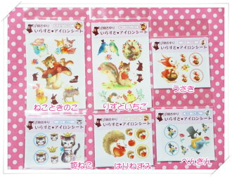 (Kobayashi Sayuri's) cute animal design iron transfer sheet iron sheet