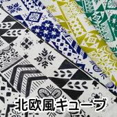 【10番キャンバス】北欧風丸花柄北欧レトロ生地綿麻(コットンリネン)