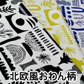 【10番キャンバス】北欧風おわん柄北欧レトロ生地綿麻(コットンリネン)