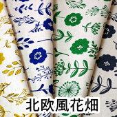 【綿麻キャンバス】北欧風花畑柄北欧レトロ生地布