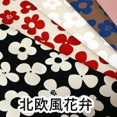 【10番キャンバス】北欧風花弁柄花柄レトロ生地布