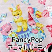 【オックス】FancyPop≪アニマルパーティ≫ファンシーポップ入学入園