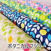 【オックス】ボタニカルフラワー花花柄生地約110cm巾
