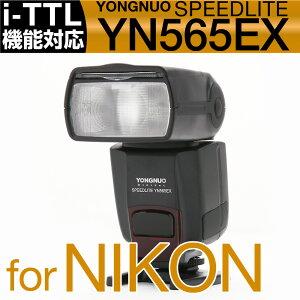 TTL機能付き ニコン(Nikon)対応ストロボ【TTL機能搭載ストロボ】【GN58 ガイドナンバー58の高...