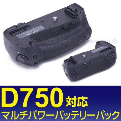 純正の機能を持った互換タイプのバッテリーグリップ MB-D16D750 マルチパワーバッテリーパック...
