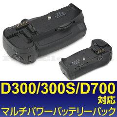 純正の機能を持った互換タイプのバッテリーグリップ MB−D10D700 D300S D300 マルチパワーバッ...