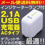 USB/AC���Ŵ�2.1A