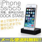 ドックスタンドiPhone5s/5c/5用