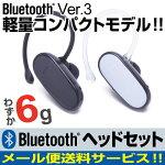 bluetoothイヤホンヘッドセットイヤホンマイクモノラルワイヤレスハンズフリー通話ac充電器軽量新モデル3.0対応スマートフォンスマホiPhoneSkypeusbスカイプいい音高音質おすすめ簡単操作片耳ブルートゥース