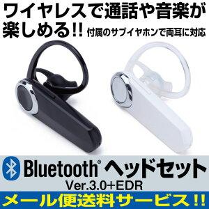 bluetooth イヤホン ヘッドセット 両耳 音楽 スポーツ ランニング イヤホンマイク …