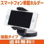 携帯電話ホルダー