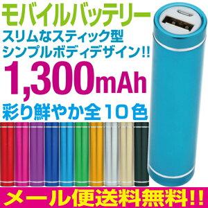 スマート バッテリー 持ち運び モバイル