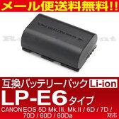 CANON キャノン LP-E6 互換バッテリーリチウムイオン 7.4V 1800mAhEOS 5D Marklll EOS 5D Markll EOS 6D EOS 7D EOS 70D EOS 60D EOS 6Da ほか対応