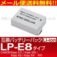 【メール便送料無料!】CANON キャノン LP-E8 互換バッテリーリチウムイオン 7.4V 1200mAhEOS Kiss X7i Kiss X6i Kiss X5 Kiss X4 ほか対応