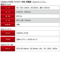 LP-E6AC充電器
