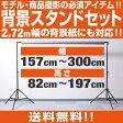 撮影用背景スタンドセット最大幅3m、高さ約2m撮影 背景 背景紙 バック紙 背景布 商品撮影 人物撮影 モデル撮影