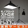 スタジオ撮影セット 120Wsモノブロックストロボ トップライト1灯キット 撮影 照明 ライト led 物撮り ledライト 撮影キット 撮影セット 撮影用ライト 撮影用照明 ストロボ フラッシュ