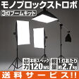 スタジオ撮影セット 120Wsモノブロックストロボ トップライト1灯&スタンドライト2灯セット 撮影 照明 ライト led 物撮り ledライト 撮影キット 撮影セット 撮影用ライト 撮影用照明 ストロボ フラッシュ