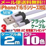 iPhone用フラットケーブル2m