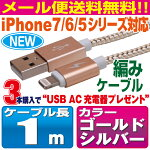 iPhone用編みケーブル1m