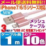 iPhone用メッシュケーブル