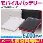 MBM50モバイルバッテリー