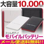 MBP10050モバイルバッテリー