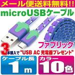 マイクロUSBケーブル1mファブリックタイプ